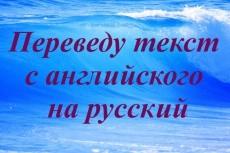 перевод с английского на русский 10 - kwork.ru