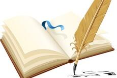 Напишу стихотворение 13 - kwork.ru