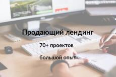 Лендинг, одностраничный сайт отеля, гостиницы, гостевого дома 11 - kwork.ru