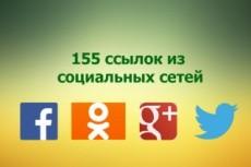 100 ссылок из социальных сетей 12 - kwork.ru