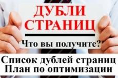 Доработка Вашего сайта 6 - kwork.ru