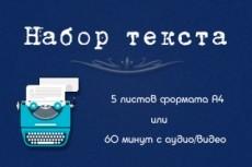 Оптимизация изображений для web 3 - kwork.ru