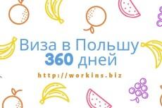 Путешествия и туризм 9 - kwork.ru