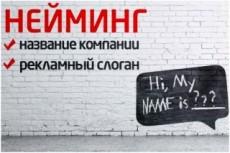 Разработаю название для компании, продукта или сайта  + слоган 5 - kwork.ru