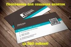 Создам сайт на WordPress, настрою тему и плагины 25 - kwork.ru