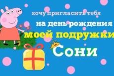 сделаю видео-приглашение 4 - kwork.ru