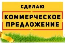 Напишу SEO оптимизированный контент для вашего сайта 9 - kwork.ru
