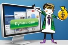 Увеличу Ваши продажи в 3 раза за 60 дней. Автоворонка для бизнеса! 25 - kwork.ru