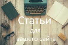 Напишу интересную статью. Тема - IT, гаджеты, ПО 13 - kwork.ru
