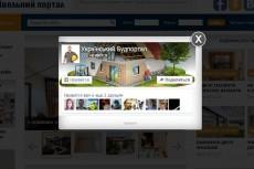 300-400 посетителей в сутки целый месяц на ваш сайт 38 - kwork.ru