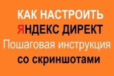 Профессиональная настройка рекламной кампании в Google Adwords 13 - kwork.ru