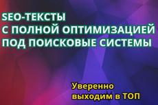Напишу профессиональные тексты по автотематике 11 - kwork.ru