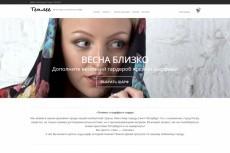 сделаю индивидуальный сайт 13 - kwork.ru