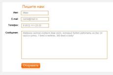 Рассылка по формам обратной связи 9 - kwork.ru