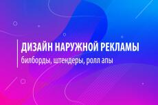 Дизайн баннера для сайта 31 - kwork.ru