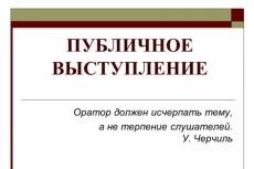 Текст о Компании. Имидж, Развитие, Цели, как на ладони 16 - kwork.ru