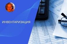 Составляю первичные документы 7 - kwork.ru