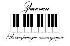 Напишу электронную музыку 8 - kwork.ru