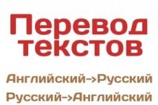 Сделаю литературный перевод текстов с английского на русский 5000 зн. 8 - kwork.ru