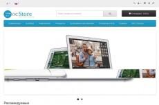 Интернет-магазин на OpenCart 13 - kwork.ru