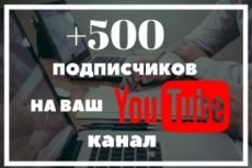 +500 живых подписчиков на ваш канал YouTube. Реальные люди 12 - kwork.ru