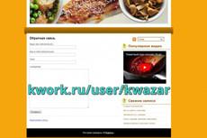 Продам сайт продажа мороженого на Word Press 15 - kwork.ru