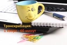 Транскрибация аудио, видео в текст 16 - kwork.ru