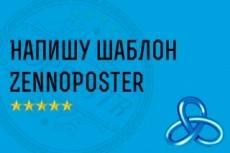 Шаблоны для ZennoPoster 5 - kwork.ru