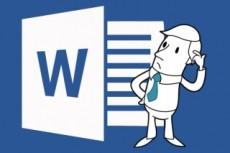 Написание макросов для Excel, Word 20 - kwork.ru
