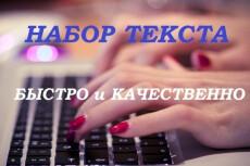 Напишу текст с аудио и видео 22 - kwork.ru