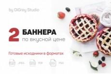 Дизайн одного блока Вашего сайта в PSD 124 - kwork.ru