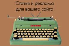Броские, рекламные описания для Вашего товара 11 - kwork.ru