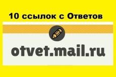 Размещение 10 естественных ссылок в сервисе ответов Mail. Ru 18 - kwork.ru