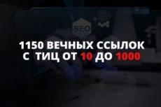 Размещу 300 вечных трастовых ссылок с тИЦ от 10и 11 - kwork.ru