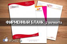 Создам фирменный бланк 79 - kwork.ru