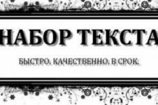 Напечатаю текст с картинки, скана и т.д. 16 - kwork.ru