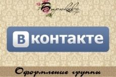 Сделаю оформление группы ВКонтакте 19 - kwork.ru