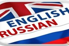 Сделаю литературный перевод с английского на русский 9 - kwork.ru