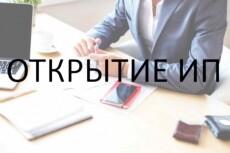 Сдача отчетности для индивидуальных предпринимателей 3 - kwork.ru