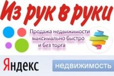 Юла. 500 подписчиков 4 - kwork.ru