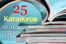 Размещу вручную вашу компанию в справочниках 7 - kwork.ru