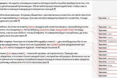отредактирую 4000 символов текста 5 - kwork.ru