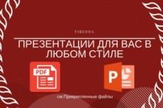 Дизайн флаера, листовки или буклета, который не выкинут 26 - kwork.ru
