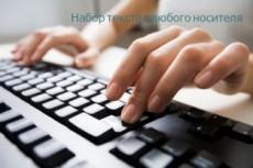 Редактирование и корректура текстов любого объёма 15 - kwork.ru