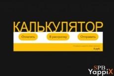 Калькулятор для сайта 16 - kwork.ru
