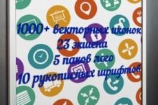 Баннеры, иконки и другие векторные изображения 10 - kwork.ru