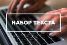 Текст из pdf в word 11 - kwork.ru