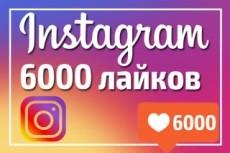 3000 лайков, instagram можно на разные фото, видео 5 - kwork.ru