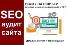 Маркетинг план увеличения продаж вашего сайта 14 - kwork.ru