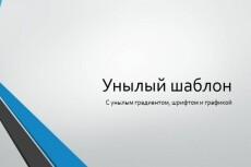 Дизайн презентации 46 - kwork.ru